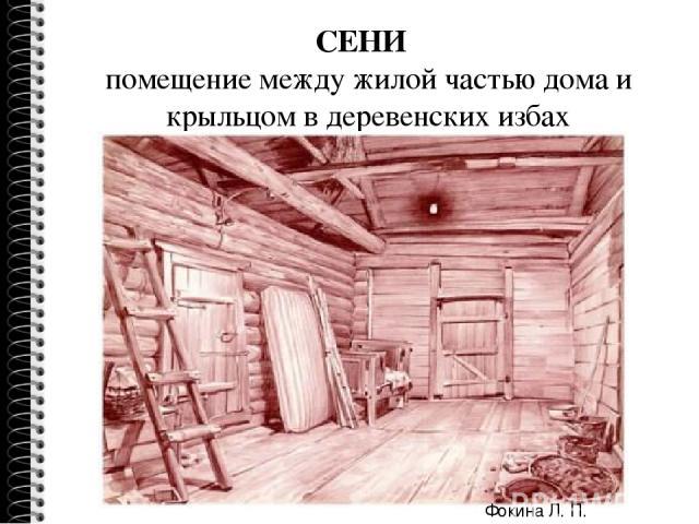 СЕНИ помещение между жилой частью дома и крыльцом в деревенских избах Фокина Л. П.