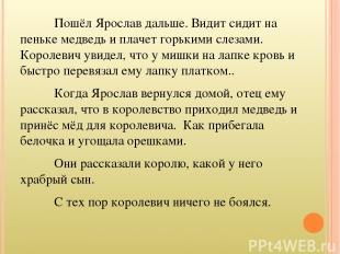 Пошёл Ярослав дальше. Видит сидит на пеньке медведь и плачет горькими слезами. К