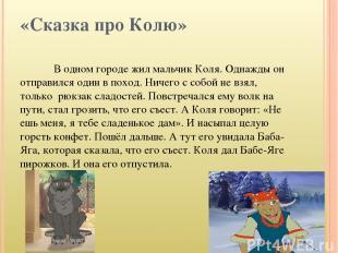 «Сказка про Колю» В одном городе жил мальчик Коля. Однажды он отправился один в