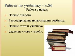 Работа по учебнику – с.86 Работа в парах: Чтение диалога. Рассматривание иллюстр