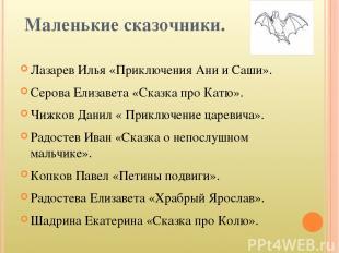 Маленькие сказочники. Лазарев Илья «Приключения Ани и Саши». Серова Елизавета «С