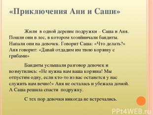 «Приключения Ани и Саши» Жили в одной деревне подружки – Саша и Аня. Пошли они в