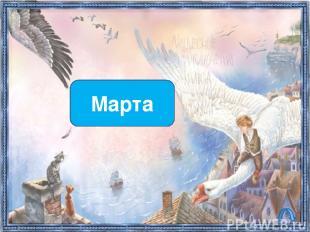 старая гусыня Марта