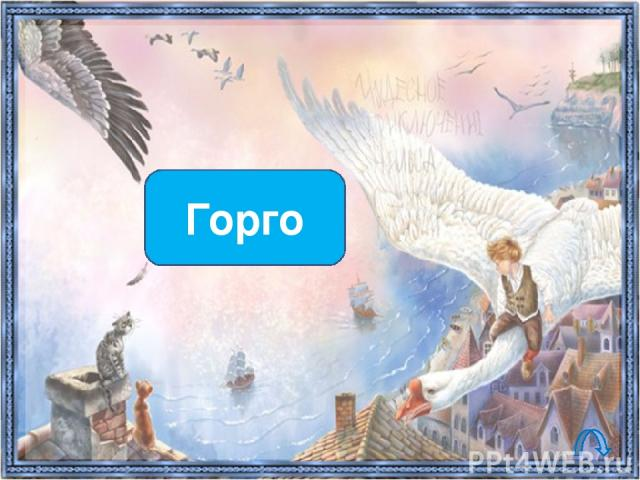 орел Горго