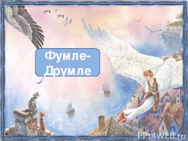 ворон Фумле-Друмле