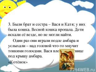 3. Были брат и сестра – Вася и Катя; у них была кошка. Весной кошка пропала. Дет
