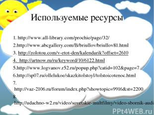 Используемые ресурсы 1. http://www.all-library.com/prochie/page/32/ 2.http://www