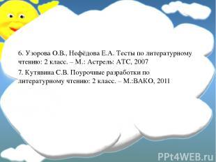 6. Узорова О.В., Нефёдова Е.А. Тесты по литературному чтению: 2 класс. – М.: Аст