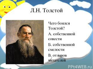 Л.Н. Толстой Чего боялся Толстой? А. собственной совести Б. собственной смелости