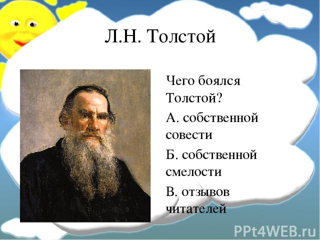 Л.Н. Толстой Чего боялся Толстой? А. собственной совести Б. собственной смелости В. отзывов читателей
