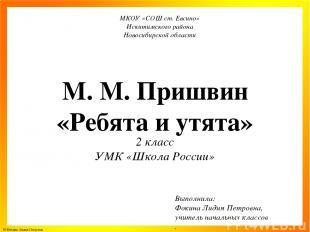 М. М. Пришвин «Ребята и утята» 2 класс УМК «Школа России» МКОУ «СОШ ст. Евсино»