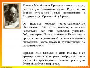 Михаил Михайлович Пришвин прожил долгую, насыщенную событиями жизнь. Родом он из