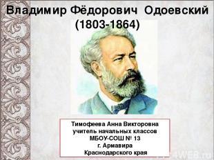 Владимир Фёдорович Одоевский (1803-1864) Тимофеева Анна Викторовна учитель начал