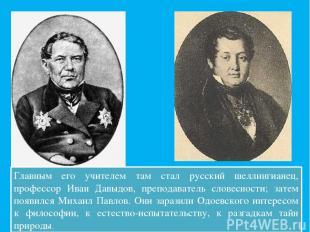 Главным его учителем там стал русский шеллингианец, профессор Иван Давыдов, преп