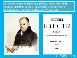 Он впервые начал печататься, в том числе и во «взрослом» журнале «Вестник Европы