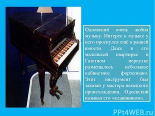 Одоевский очень любил музыку. Интерес к музыке у него проснулся ещё в ранней юно