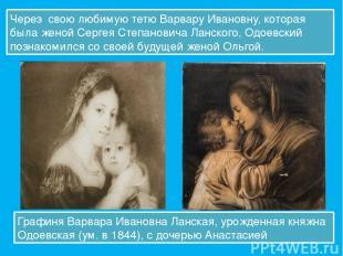 Через свою любимую тетю Варвару Ивановну, которая была женой Сергея Степановича