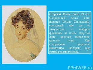Старшей, Ольге, было 29 лет. Сохранился всего один портрет Ольги Степановны, сде