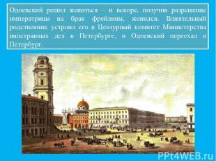 Одоевский решил жениться – и вскоре, получив разрешение императрицы на брак фрей
