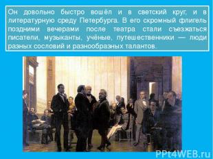 Он довольно быстро вошёл и в светский круг, и в литературную среду Петербурга. В