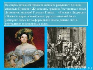 На старом кожаном диване в кабинете радушного хозяина сиживали Пушкин и Жуковски