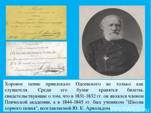 Хоровое пение привлекало Одоевского не только как слушателя. Среди его бумаг хра