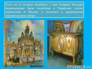 Тело его и останки погибшего с ним боярина Феодора первоначально были погребены
