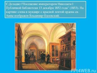 """C.Деладвез""""Посещение императором Николаем I Публичной библиотеки 13 декабря 1852"""
