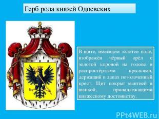 Герб рода князей Одоевских В щите, имеющем золотое поле, изображён чёрный орёл с