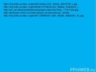 http://img-fotki.yandex.ru/get/4007/jedys.24/0_49ceb_6604078f_L.jpg http://img-f