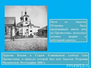 Мать ее, Авдотья Петровна, была прапорщицей, имела дом на Пречистенке, несколько