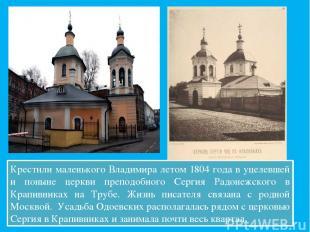 Крестили маленького Владимира летом 1804 года в уцелевшей и поныне церкви препод