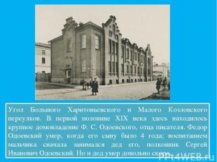Угол Большого Харитоньевского и Малого Козловского переулков. В первой половине
