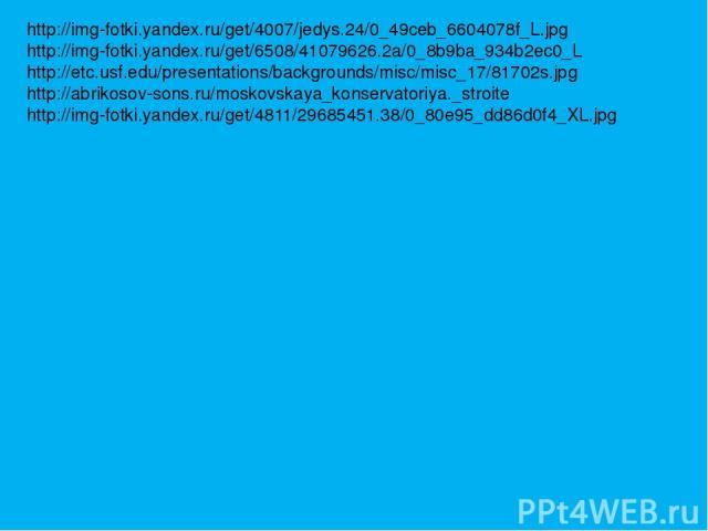 http://img-fotki.yandex.ru/get/4007/jedys.24/0_49ceb_6604078f_L.jpg http://img-fotki.yandex.ru/get/6508/41079626.2a/0_8b9ba_934b2ec0_L http://etc.usf.edu/presentations/backgrounds/misc/misc_17/81702s.jpg http://abrikosov-sons.ru/moskovskaya_konserva…
