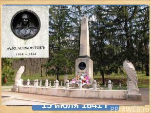 15 июля 1841 г.