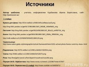 Источники Автор шаблона - учитель информатики Курбанова Ирина Борисовна, сайт: h
