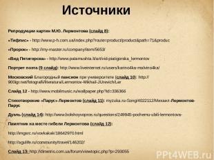Источники Репродукции картин М.Ю. Лермонтова (слайд 8): «Тифлис» - http://www.p-