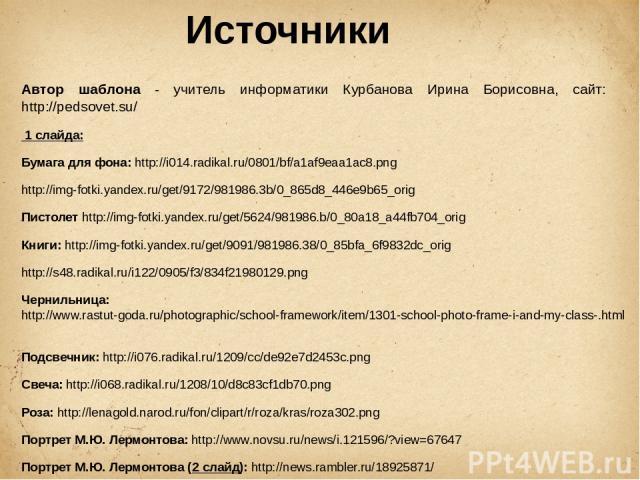 Источники Автор шаблона - учитель информатики Курбанова Ирина Борисовна, сайт: http://pedsovet.su/ 1 слайда: Бумага для фона: http://i014.radikal.ru/0801/bf/a1af9eaa1ac8.png http://img-fotki.yandex.ru/get/9172/981986.3b/0_865d8_446e9b65_orig Пистоле…