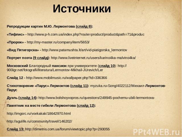Источники Репродукции картин М.Ю. Лермонтова (слайд 8): «Тифлис» - http://www.p-h.com.ua/index.php?route=product/product&path=71&produc «Пророк» - http://my-master.ru/company/item/5653/ «Вид Пятигорска» - http://www.patamushta.lt/art/vid-piatigorska…