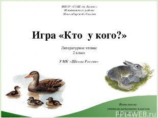 Игра «Кто у кого?» МКОУ «СОШ ст. Евсино» Искитимского района Новосибирской облас
