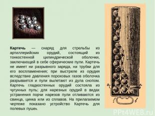 Картечь — снаряд для стрельбы из артиллерийских орудий, состоящий из тонкостенно