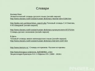 Словари Фасмер Макс Этимологический словарь русского языка (онлайн версия) http:
