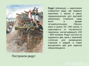 Реду т (убежище) — укрепление сомкнутого вида, как правило земляное, с валом и р