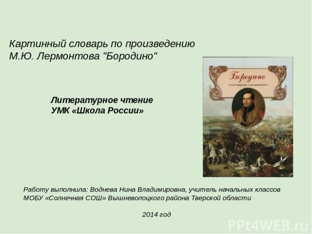 Картинный словарь по произведению М.Ю. Лермонтова