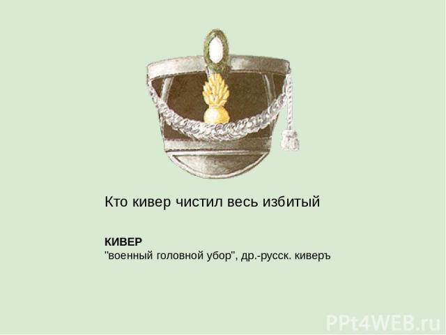 КИВЕР