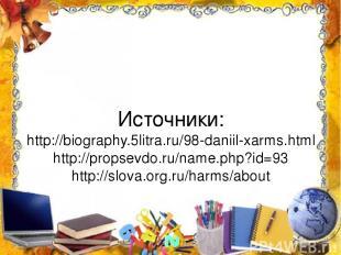 Источники: http://biography.5litra.ru/98-daniil-xarms.html http://propsevdo.ru/n