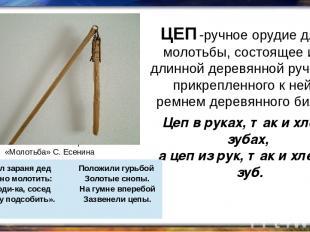 ЦЕП -ручное орудие для молотьбы, состоящее из длинной деревянной ручки и прикреп