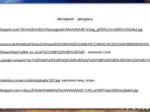 Интернет - ресурсы http://www.umniza.de/WebRoot/Store22/Shops/62303963/52E5/160B