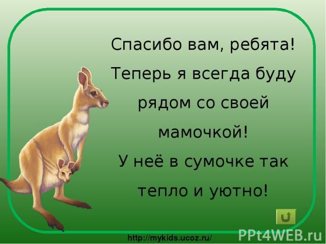Спасибо вам, ребята! Теперь я всегда буду рядом со своей мамочкой! У неё в сумочке так тепло и уютно! http://mykids.ucoz.ru/
