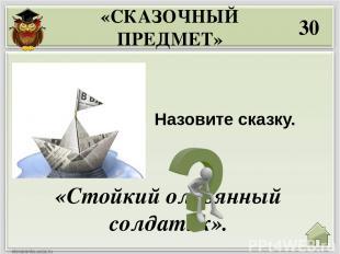 50 Назовите сказку.  «СКАЗОЧНЫЙ ПРЕДМЕТ» «Дикие лебеди».